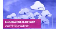Безопасность печати и Облачные решения