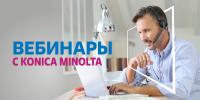 Konica Minolta запускает цикл вебинаров