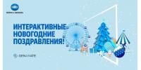 Новый год с AR!  Интерактивные новогодние поздравления