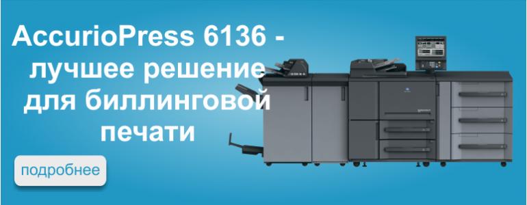 Accurio Press 6136